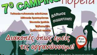 camping αφίσα
