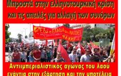 Μ-Λ-ΚΚΕ-Θεσσαλονίκη